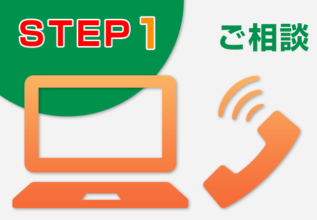 STEP-1・・・ご相談