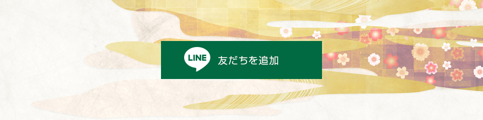 LINEともだち追加